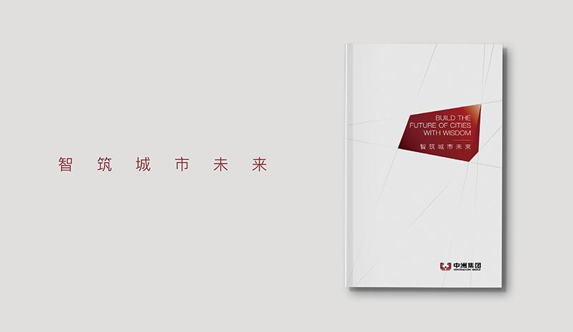 中洲集团画册设计
