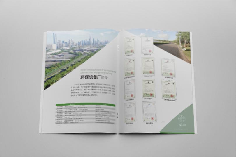 展会画册设计