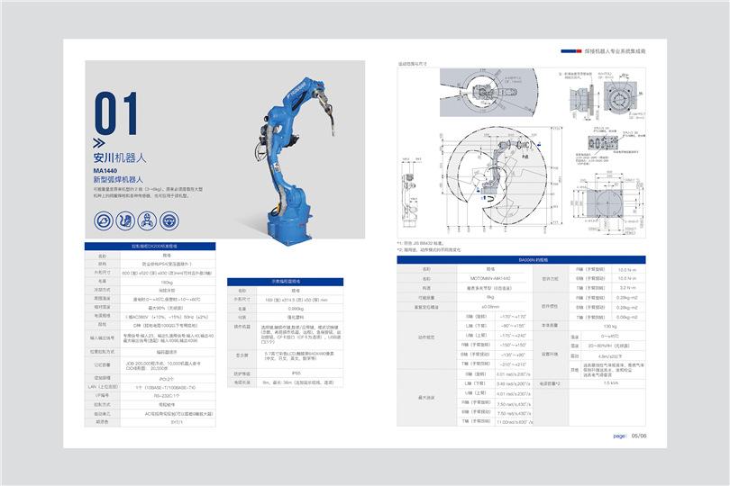 产品画册设计3