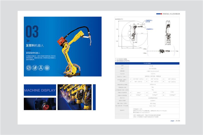 产品画册设计5