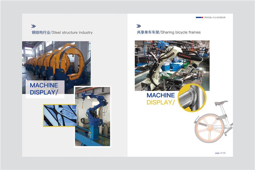 产品画册设计8