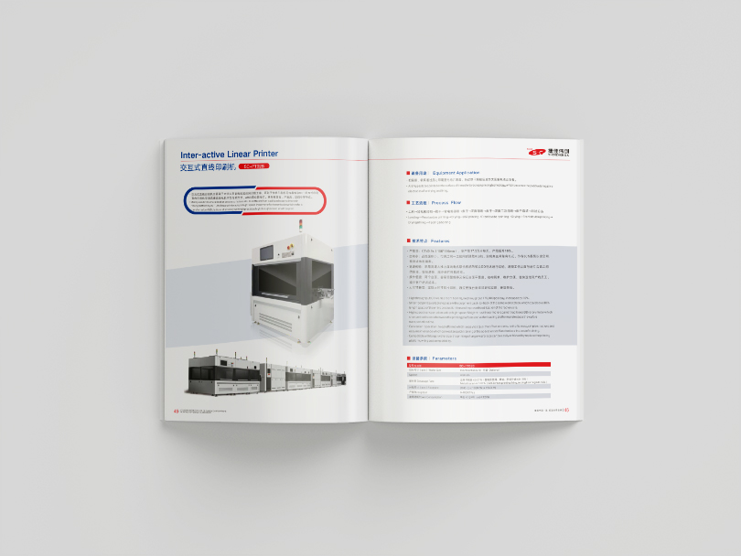展会用画册设计