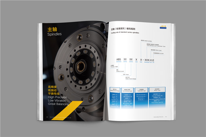 机械类画册设计