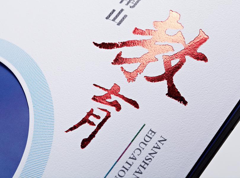 南山画册设计