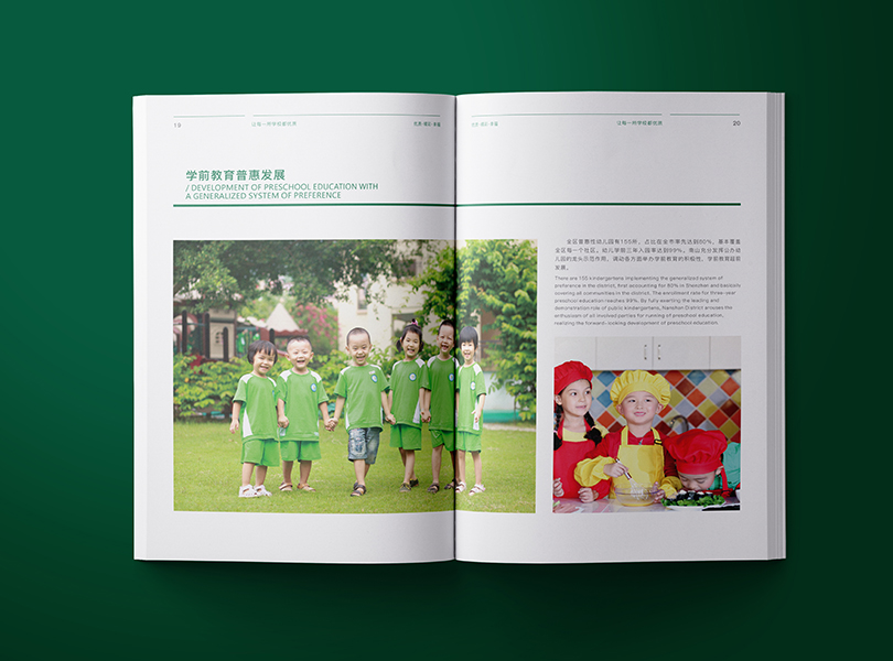 学校招生画册设计