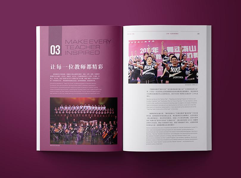 深圳学校画册设计