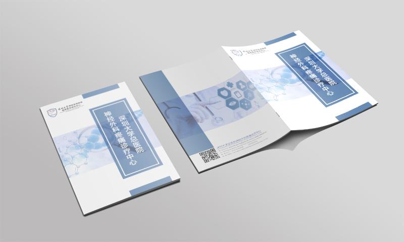 医院画册设计