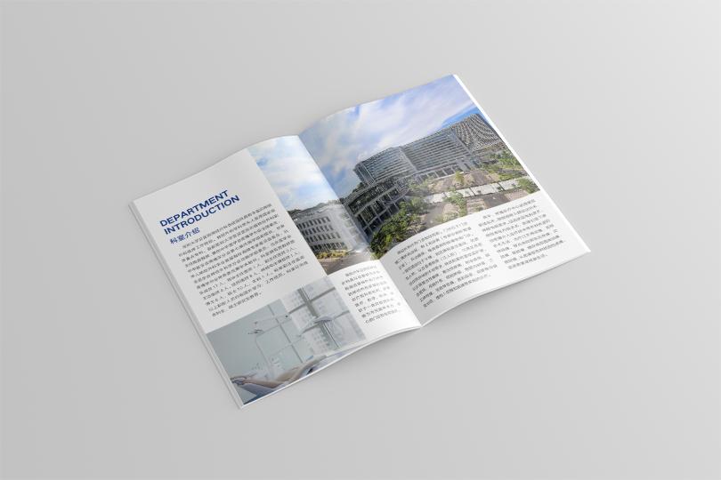 科室宣传册设计