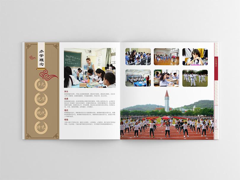 教育类画册设计