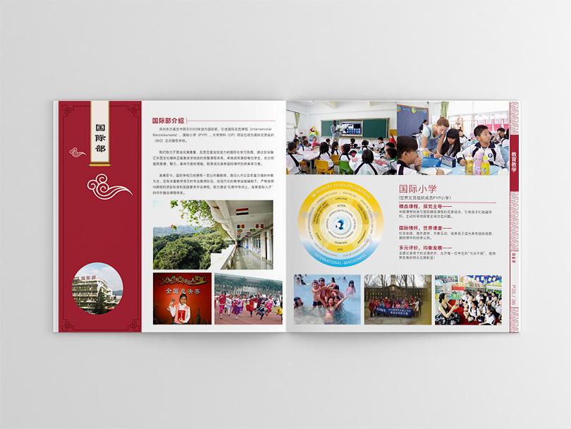 学校宣传册设计