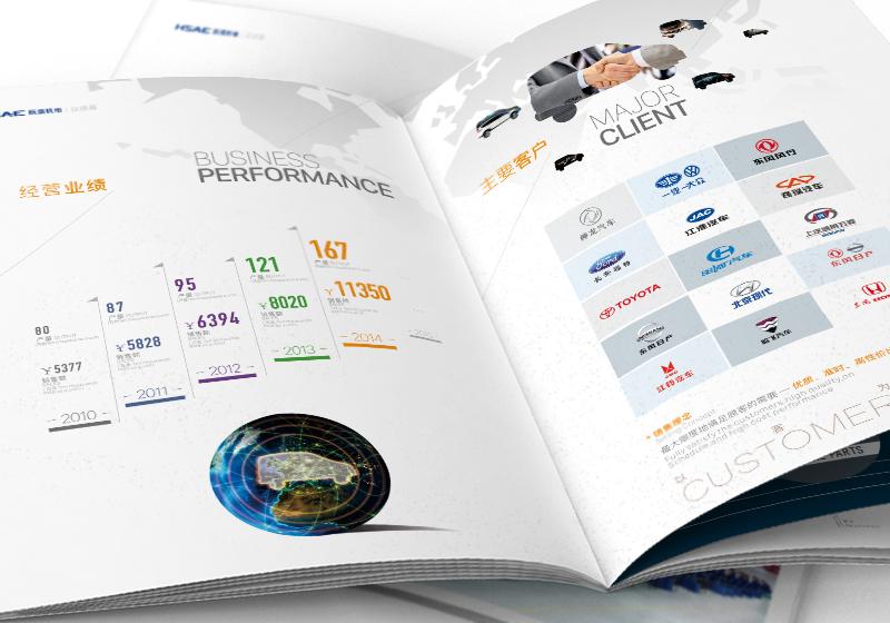 企业宣传册设计
