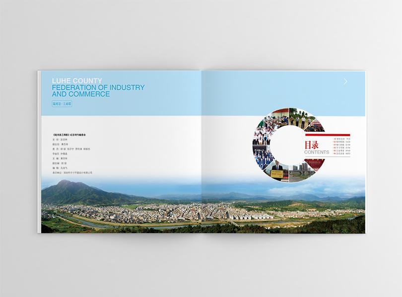 政府招商画册设计