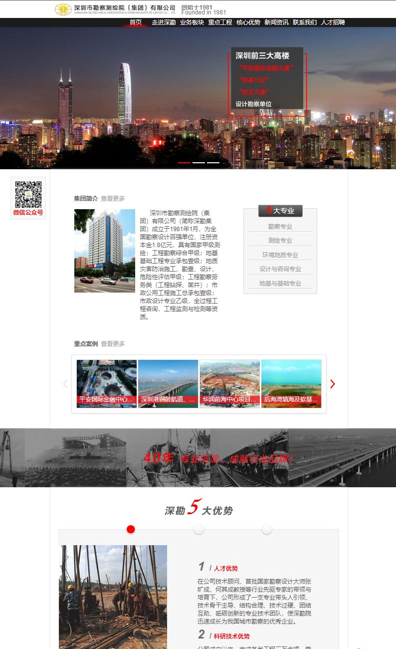网站设计策划
