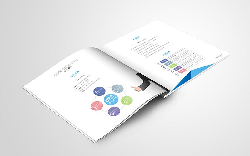水表画册设计
