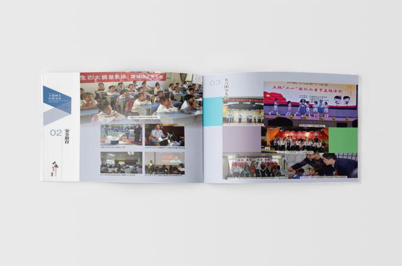 政府宣传画册设计