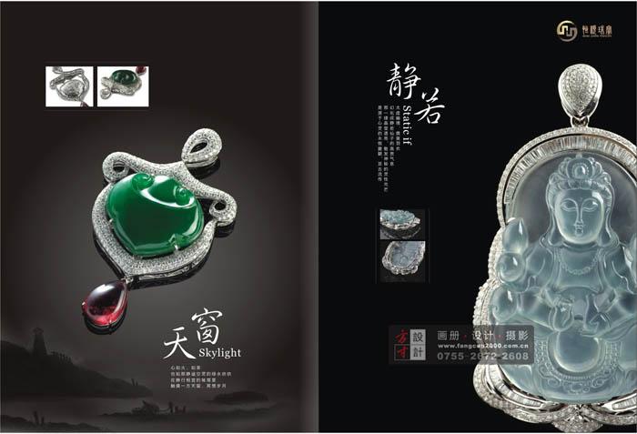 珠宝画册设计